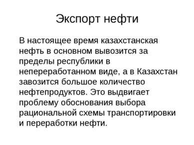 Экспорт нефти В настоящее время казахстанская нефть в основном вывозится за п...