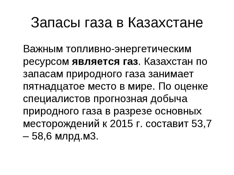 Запасы газа в Казахстане Важным топливно-энергетическим ресурсом является газ...