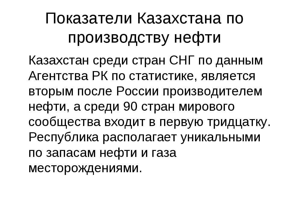 Показатели Казахстана по производству нефти Казахстан среди стран СНГ по данн...