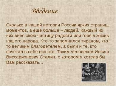 Введение Сколько в нашей истории России ярких страниц, моментов, а ещё больше...