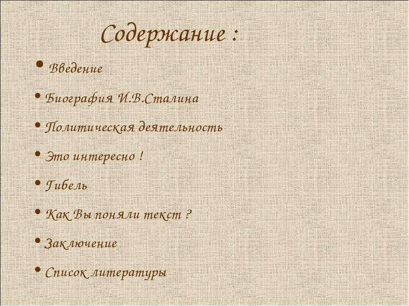 Содержание : Введение Биография И.В.Сталина Политическая деятельность Это инт...