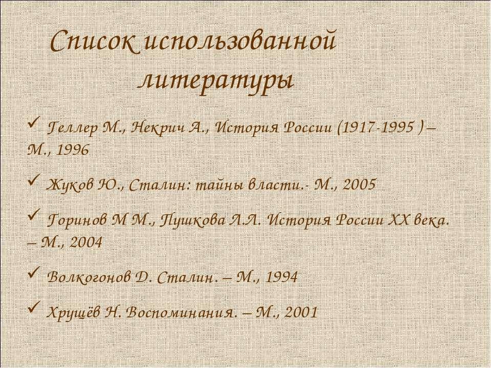 Список использованной литературы Геллер М., Некрич А., История России (1917-1...