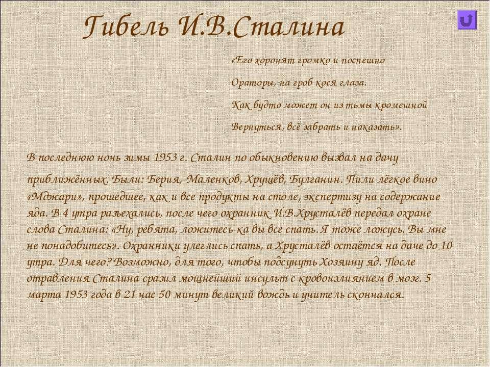 Гибель И.В.Сталина В последнюю ночь зимы 1953 г. Сталин по обыкновению вызвал...