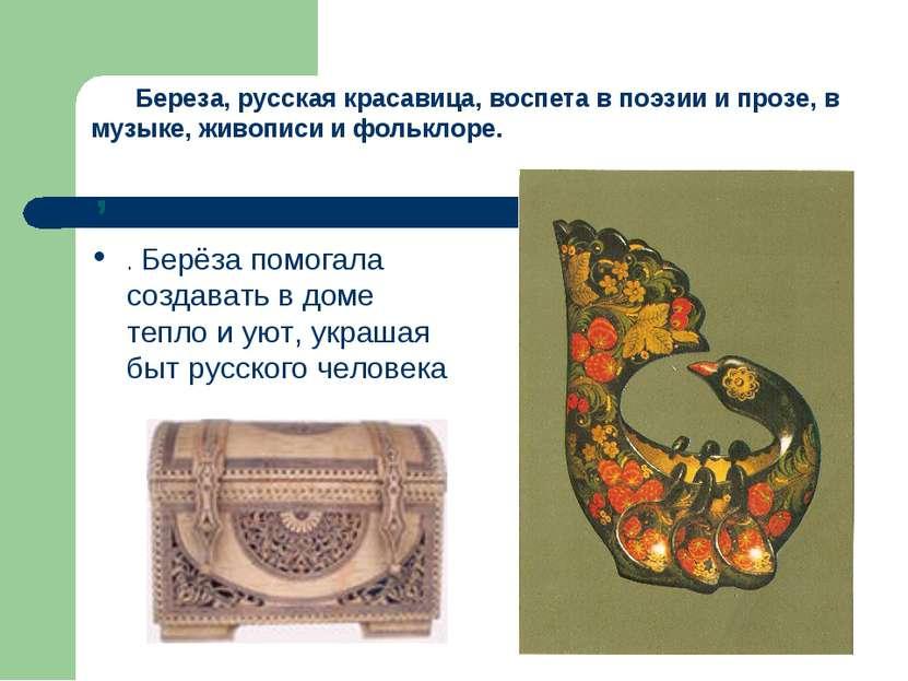 , . Берёза помогала создавать в доме тепло и уют, украшая быт русского челове...