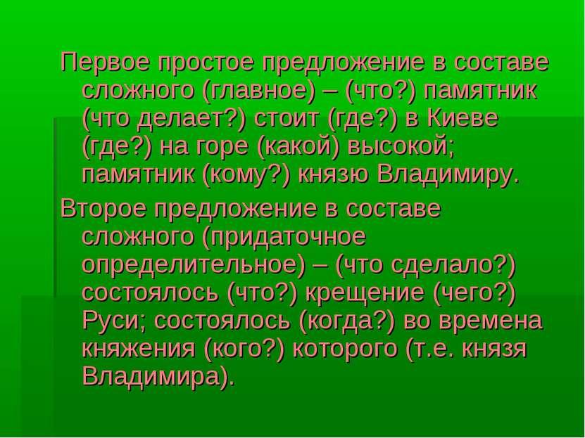 Первое простое предложение в составе сложного (главное) – (что?) памятник (чт...