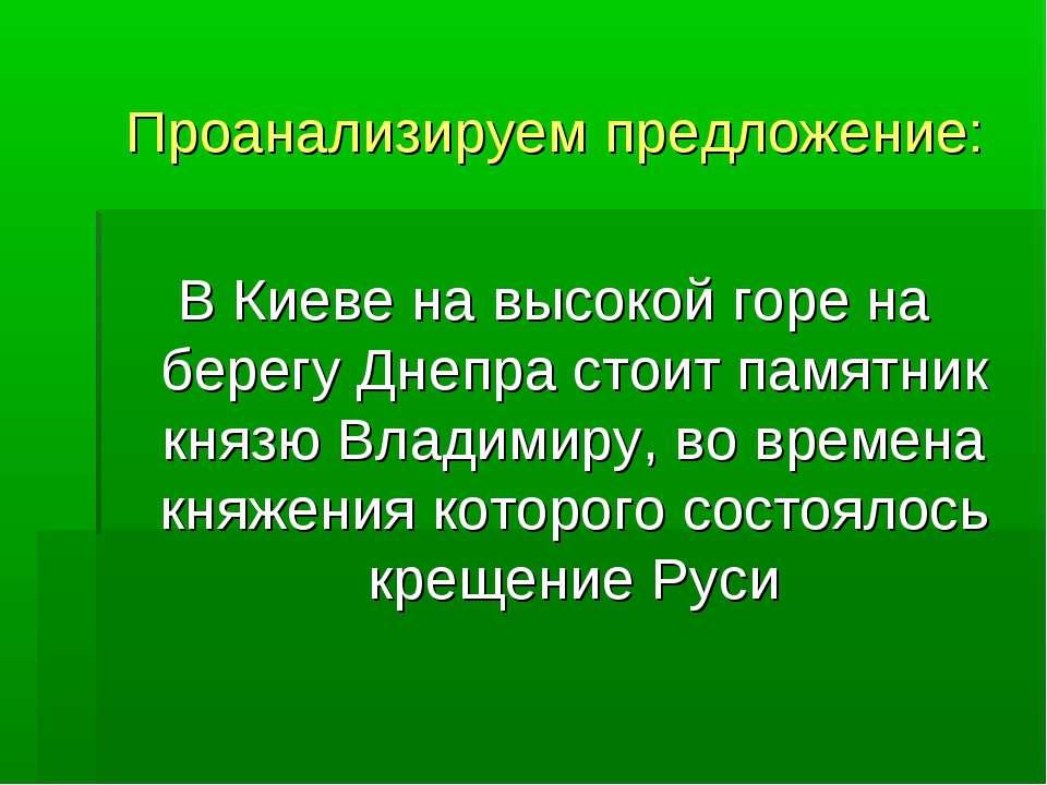 Проанализируем предложение: В Киеве на высокой горе на берегу Днепра стоит па...