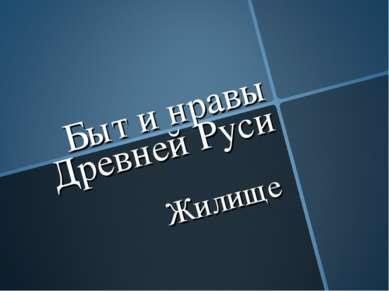 Быт и нравы Древней Руси Жилище