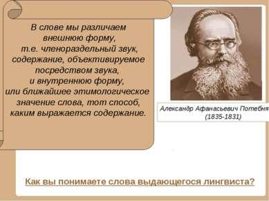 Александр Афанасьевич Потебня (1835-1831) В слове мы различаем внешнюю форму,...