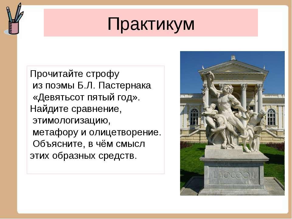 Практикум Прочитайте строфу из поэмы Б.Л. Пастернака «Девятьсот пятый год». Н...