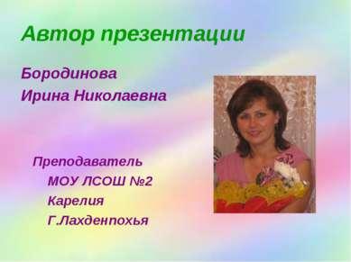 Автор презентации Бородинова Ирина Николаевна Преподаватель МОУ ЛСОШ №2 Карел...