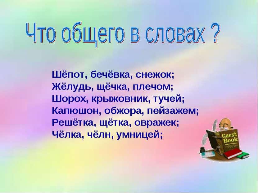 Шёпот, бечёвка, снежок; Жёлудь, щёчка, плечом; Шорох, крыжовник, тучей; Капюш...