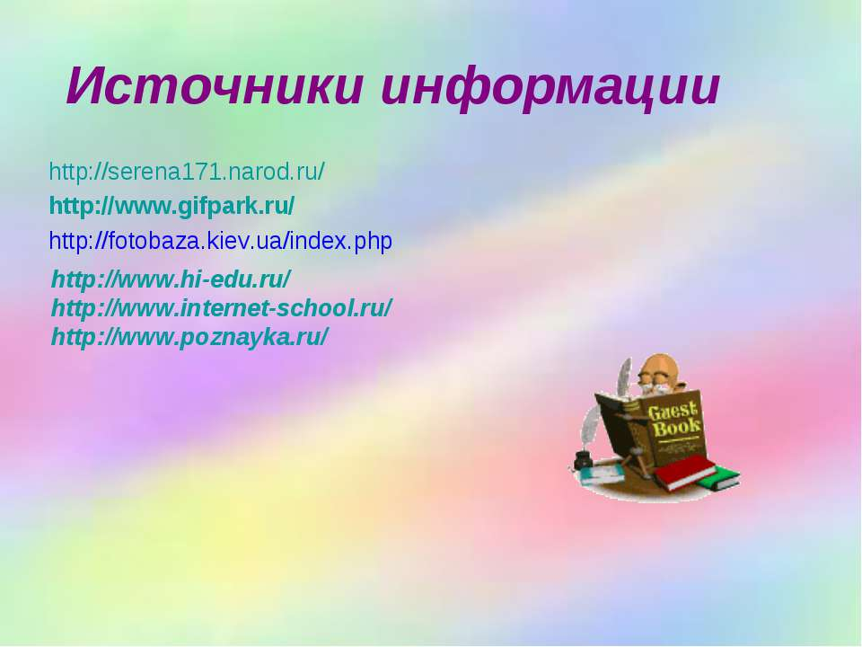 Источники информации http://serena171.narod.ru/ http://www.gifpark.ru/ http:/...