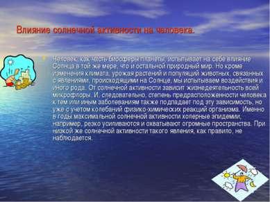 Влияние солнечной активности на человека. Человек, как часть биосферы планеты...