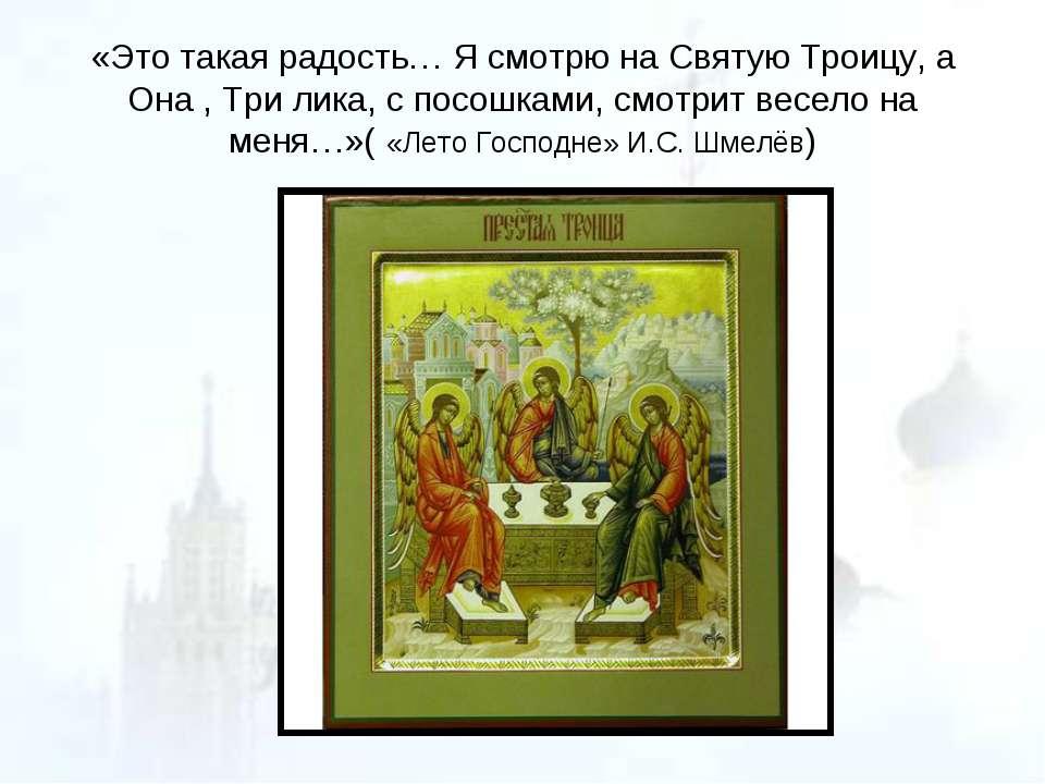 «Это такая радость… Я смотрю на Святую Троицу, а Она , Три лика, с посошками,...