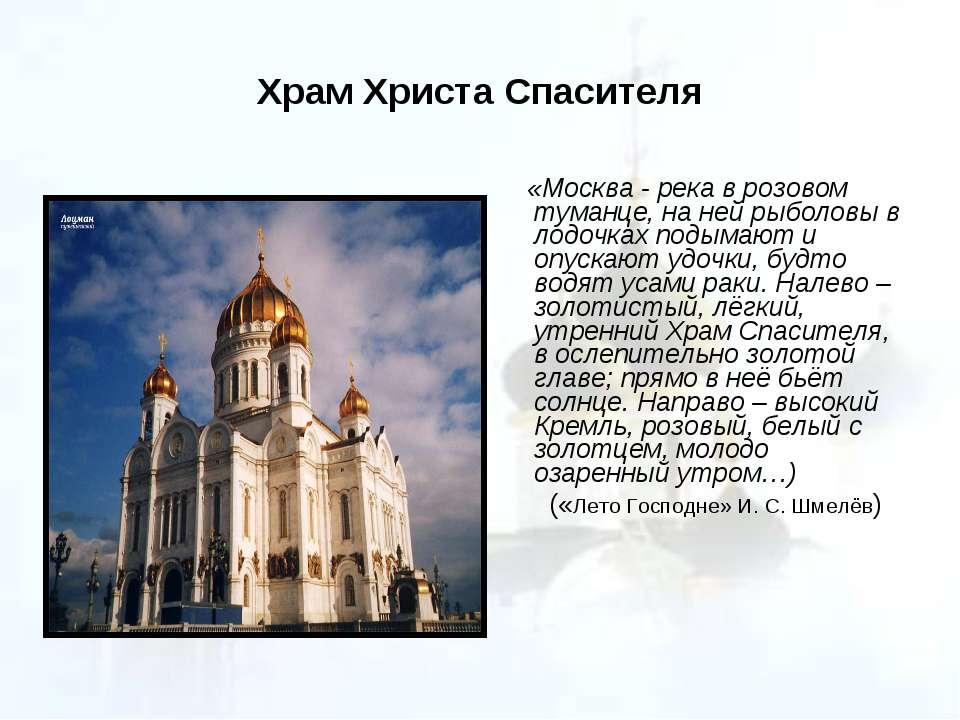 Храм Христа Спасителя «Москва - река в розовом туманце, на ней рыболовы в лод...