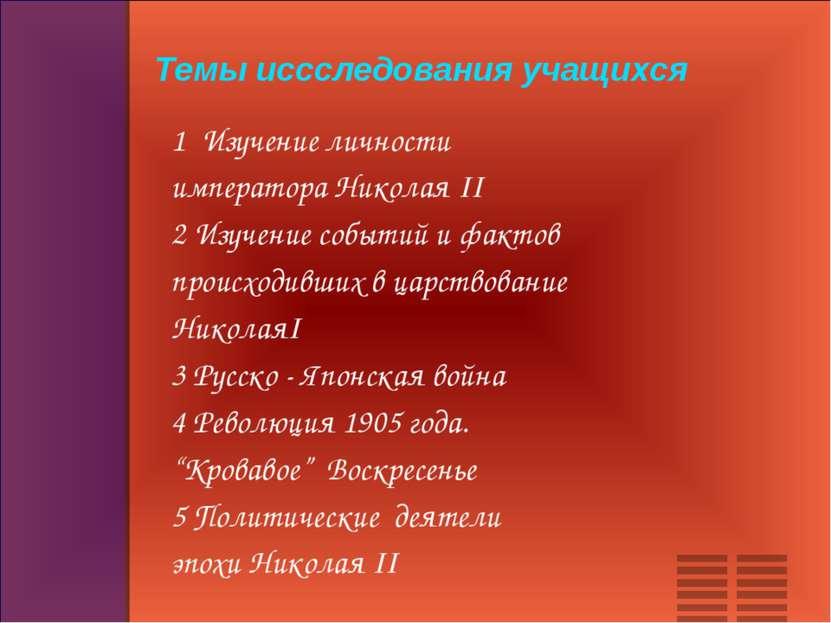 1 Изучение личности императора Николая II 2 Изучение событий и фактов происхо...