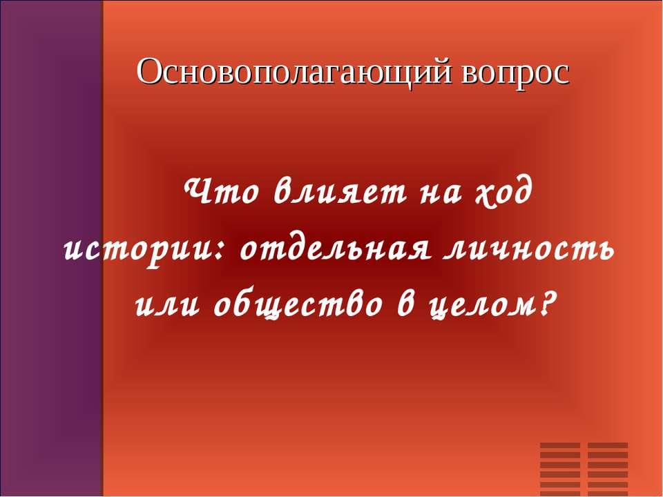 Основополагающий вопрос Что влияет на ход истории: отдельная личность или общ...