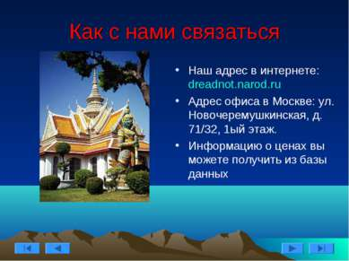 Как с нами связаться Наш адрес в интернете: dreadnot.narod.ru Адрес офиса в М...