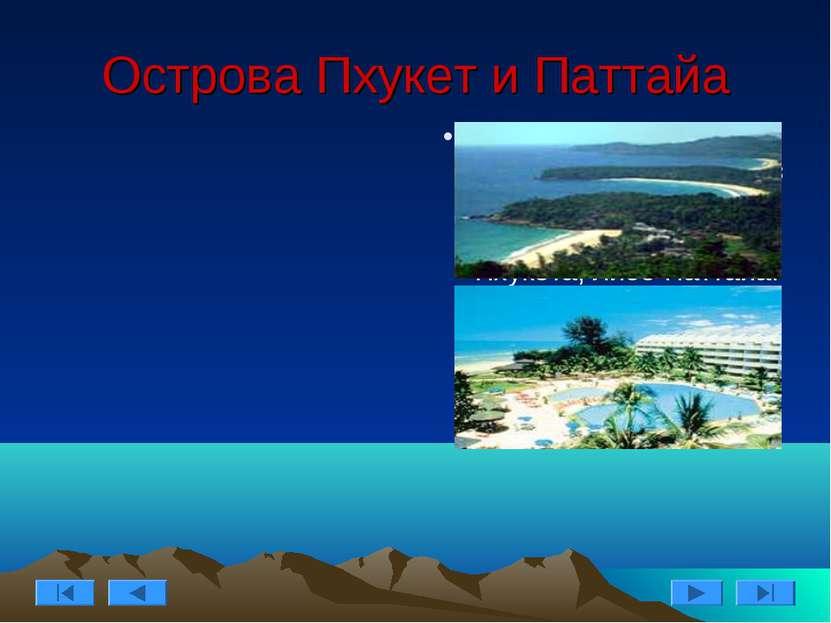 Острова Пхукет и Паттайа Мы предлагаем вам разместится в одном из комфортабел...