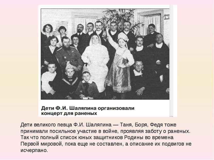 Дети великого певца Ф.И. Шаляпина — Таня, Боря, Федя тоже принимали посильное...