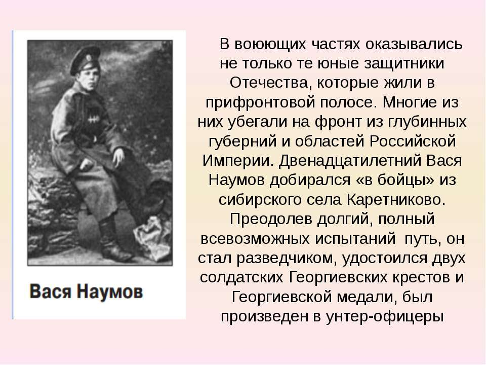 В воюющих частях оказывались не только те юные защитники Отечества, кото...