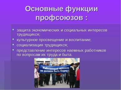 Основныефункции профсоюзов: защита экономических и социальных интересов тру...