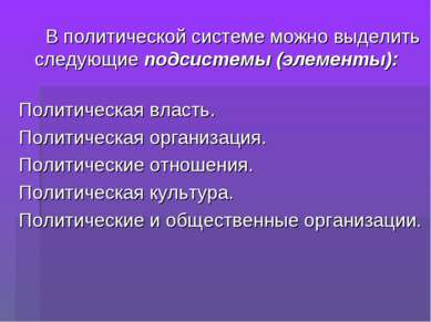 В политической системе можно выделить следующиеподсистемы (элементы):...