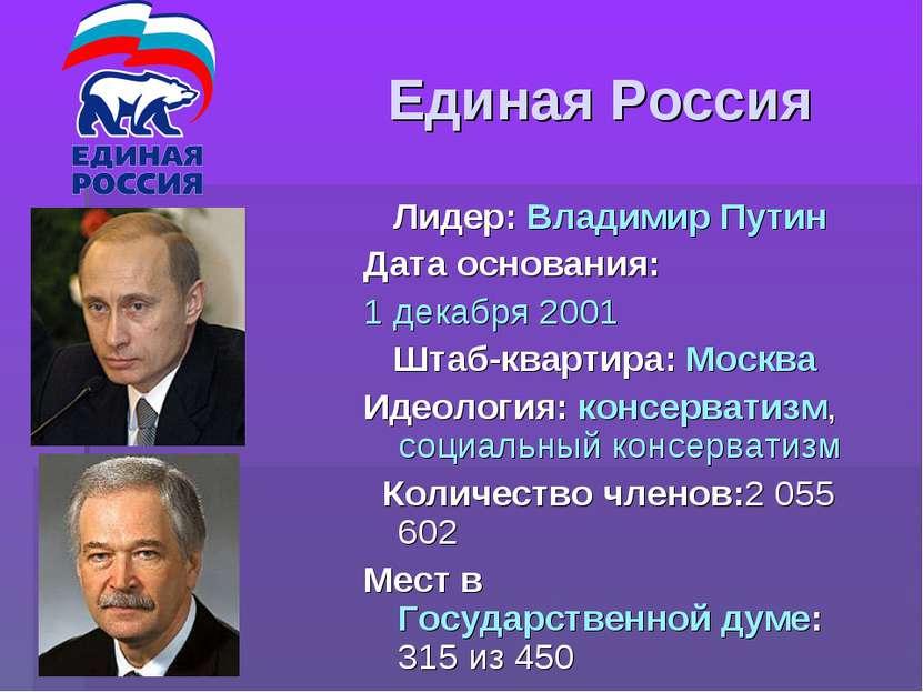 Единая Россия Лидер: Владимир Путин Датаоснования: 1 декабря2001 Штаб-кварт...