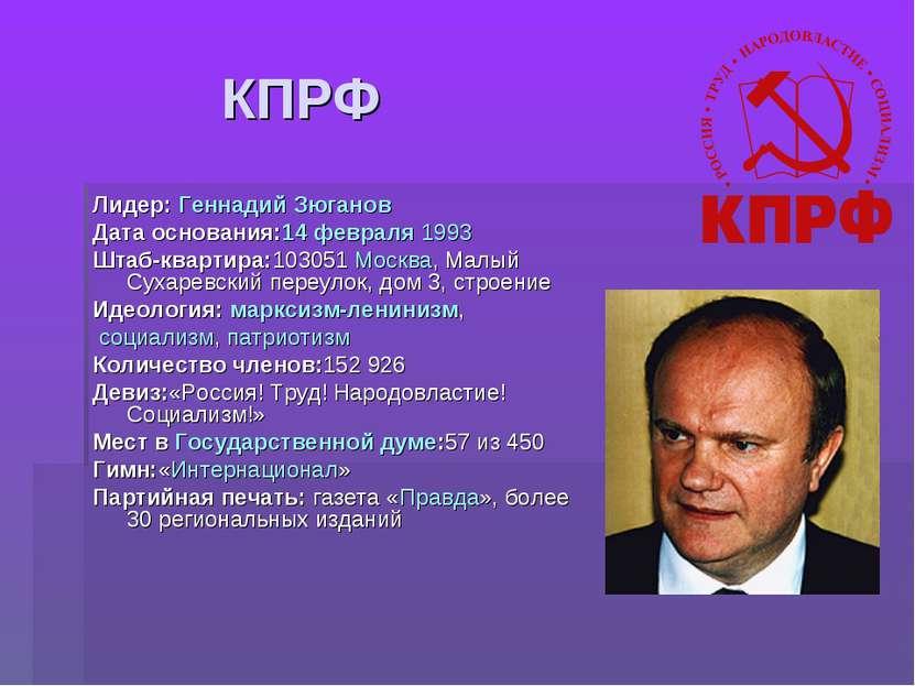 КПРФ Лидер: Геннадий Зюганов Датаоснования:14 февраля1993 Штаб-квартира:103...