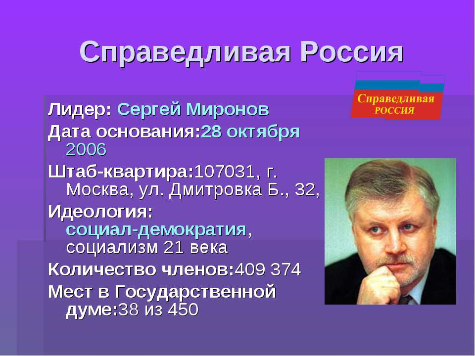 Справедливая Россия Лидер: Сергей Миронов Датаоснования:28 октября2006 Штаб...