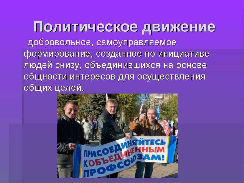 Политическое движение добровольное, самоуправляемое формирование, созданное ...