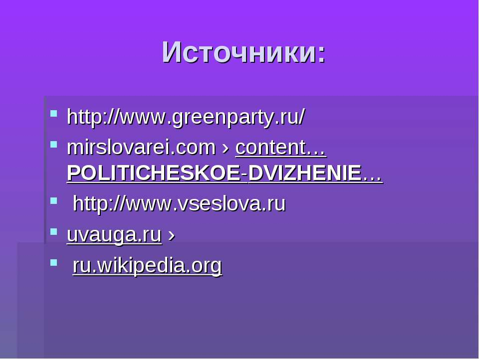 Источники: http://www.greenparty.ru/ mirslovarei.com › content…POLITICHESKOE-...
