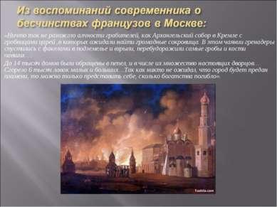 «Ничто так не разожгло алчности грабителей, как Архангельский собор в Кремле ...