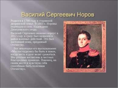 Родился в 1788 году в старинной дворянской семье. В 1803 г. Норовы переехали ...