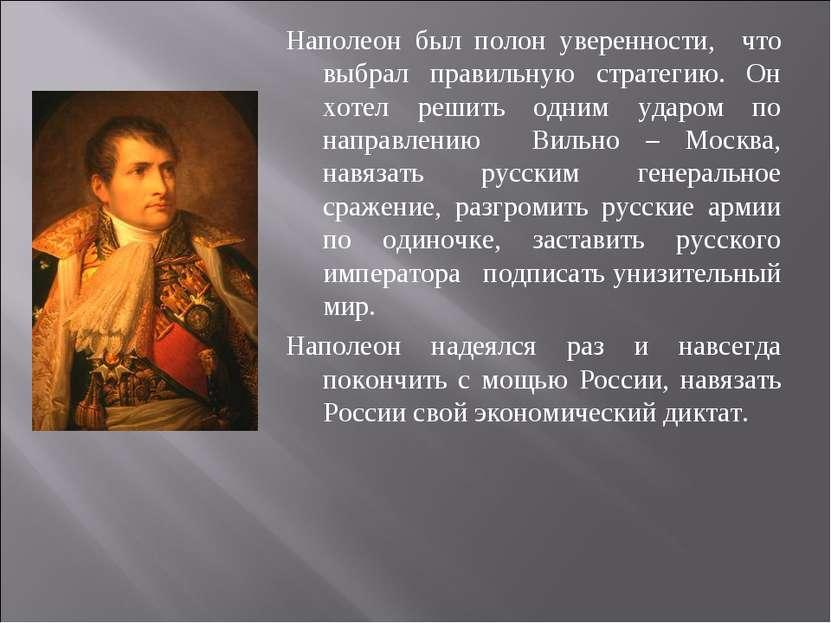 Наполеон был полон уверенности, что выбрал правильную стратегию. Он хотел реш...