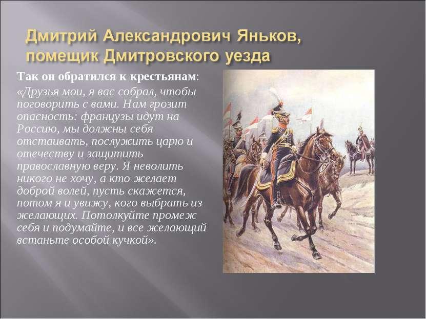Так он обратился к крестьянам: «Друзья мои, я вас собрал, чтобы поговорить с ...