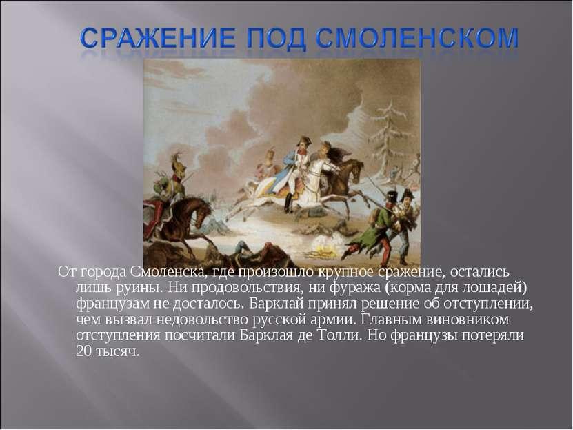 От города Смоленска, где произошло крупное сражение, остались лишь руины. Ни ...