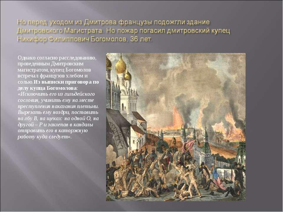 Однако согласно расследованию, проведенным Дмитровским магистратом, купец Бог...