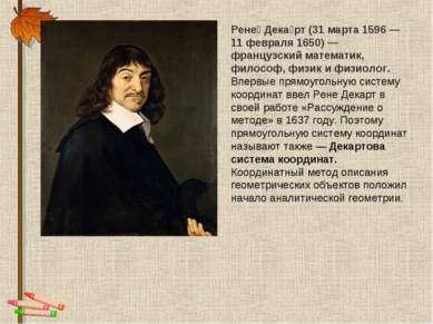 Рене Дека рт (31 марта 1596— 11 февраля 1650)— французский математик, филос...