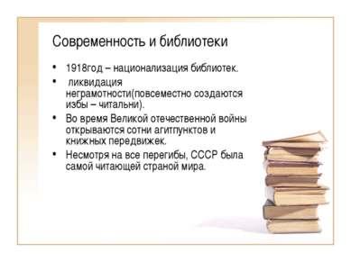 Современность и библиотеки 1918год – национализация библиотек. ликвидация нег...