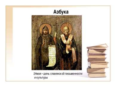 Азбука 24мая –день славянской письменности и культуры