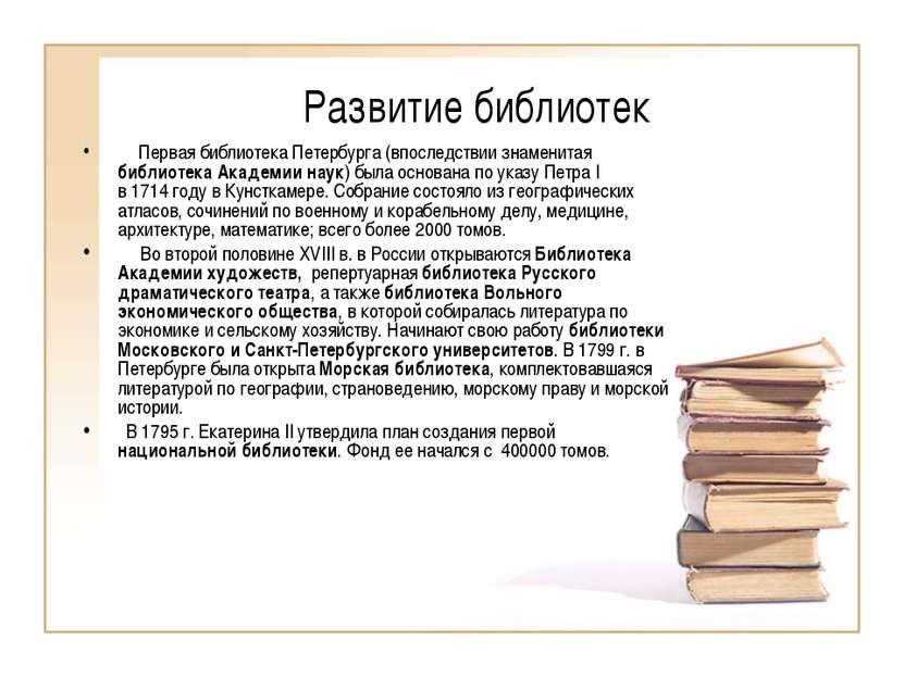 Развитие библиотек Первая библиотека Петербурга (впоследствии знаменитая...