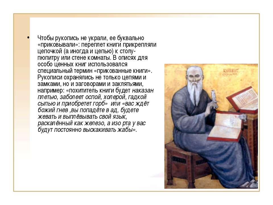 Чтобы рукопись не украли, ее буквально «приковывали»: переплет книги прикрепл...
