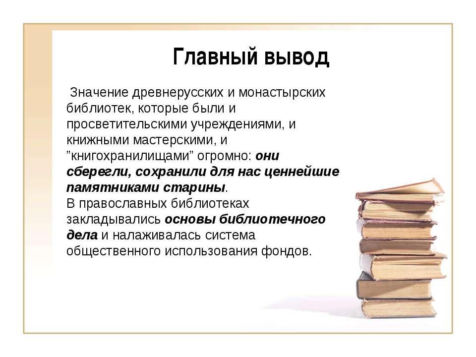 Главный вывод Значение древнерусских и монастырских библиотек, которые были ...