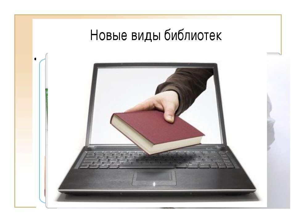 Новые виды библиотек Изменились информационные носители. Книга приняла другой...