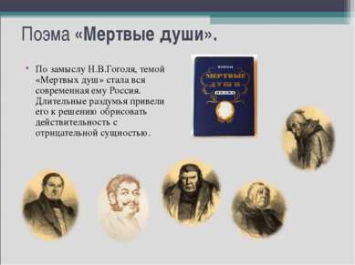 Поэма «Мертвые души». По замыслу Н.В.Гоголя, темой «Мертвых душ» стала вся со...