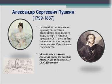 Александр Сергеевич Пушкин (1799-1837) Великий поэт, писатель, драматург, пот...