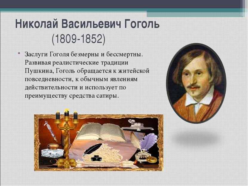 Николай Васильевич Гоголь (1809-1852) Заслуги Гоголя безмерны и бессмертны. Р...