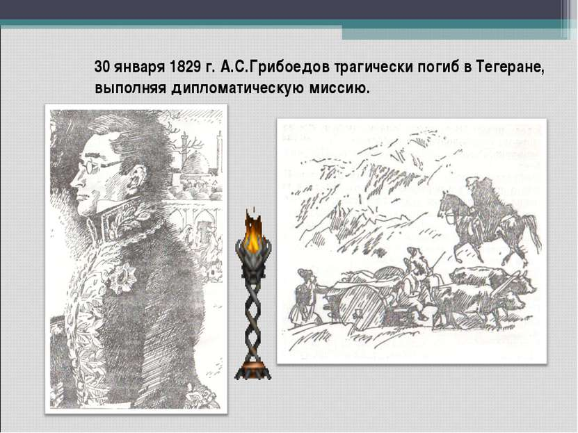 30 января 1829 г. А.С.Грибоедов трагически погиб в Тегеране, выполняя диплома...
