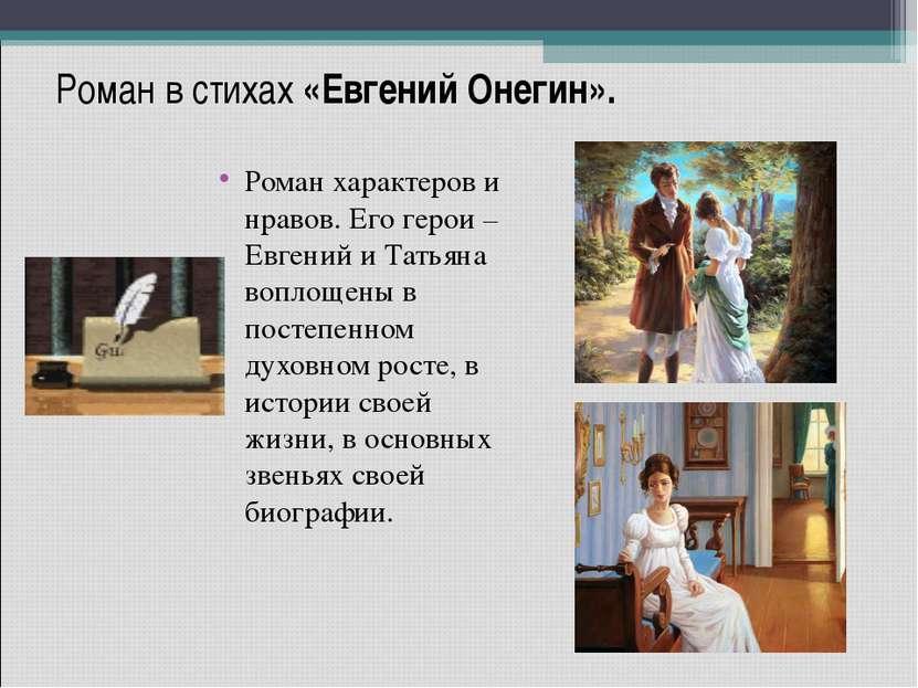 Роман в стихах «Евгений Онегин». Роман характеров и нравов. Его герои – Евген...